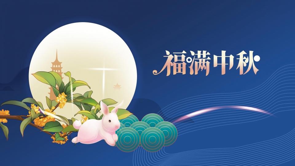 2021中秋节高清桌面壁纸